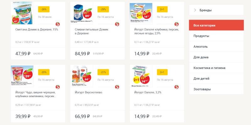 Скриншот с сайта Едадил - как сэкономить деньги