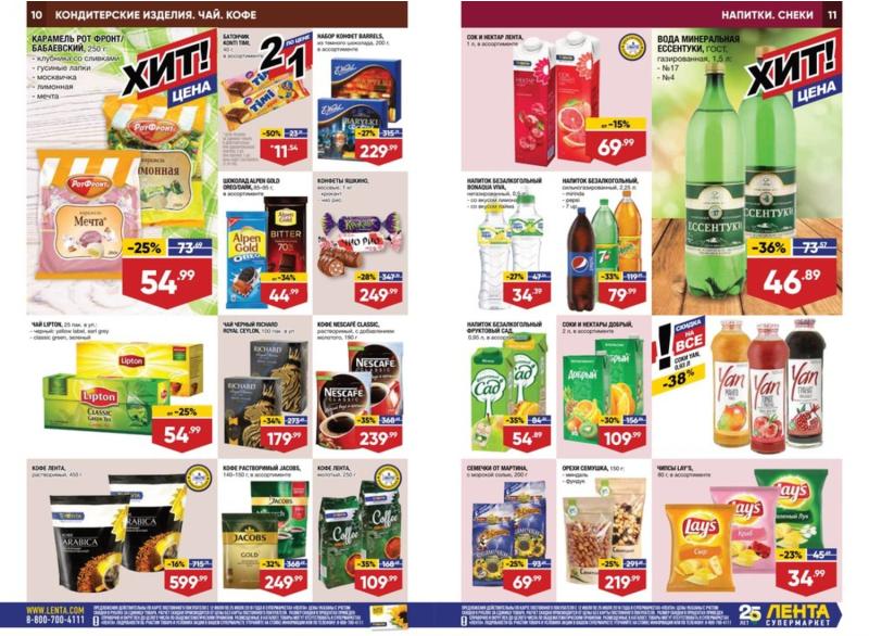 Лента акции, каталог акций крупного супермаркета