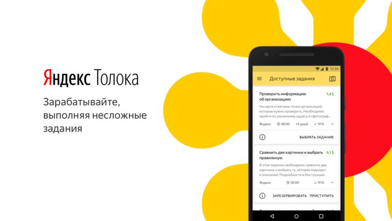Яндекс Толока, удаленная работа через интернет