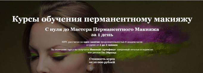 Высокооплачиваемые профессии для девушек в сфере красоты